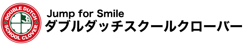 ダブルダッチスクール クローバー